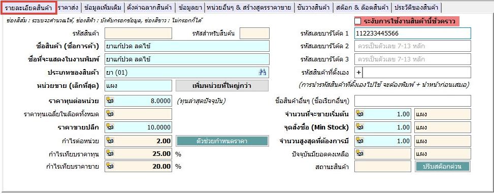 การจัดการข้อมูลสินค้าในโปรแกรม