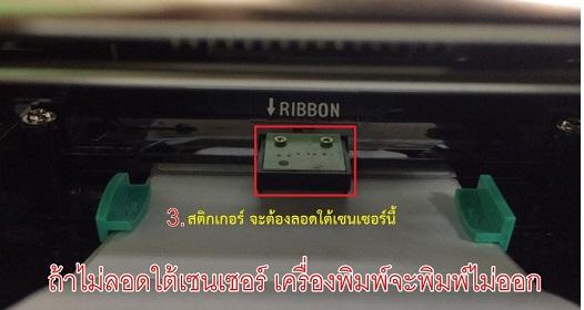 การใส่สติกเกอร์ / การตั้งค่าเครื่องพิมพ์ฉลากยา