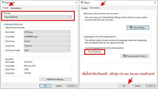 ภาษา/ภูมิภาค ใน Windows ต้องเป็น Thai