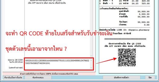 วิธีการดูรหัส QR CODE เพื่อนำไปใช้ในไฮเจีย
