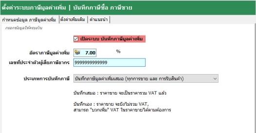 การเปิดระบบภาษีมูลค่าเพิ่ม | VAT