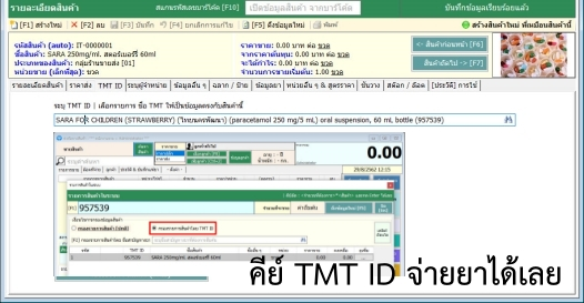 ระบุรหัส TMT ให้สินค้า พร้อมใช้งานระบบอิเล็กทรอนิกส์ที่กำลังจะมา