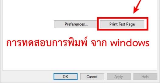 ทดสอบเครื่องพิมพ์ ด้วยการ Print Test