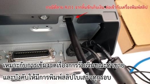 กรณีต่อสายลิ้นชักเก็บเงิน เข้าเครื่องพิมพ์สลิปโดยตรง
