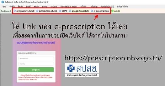 ตัวช่วยเปิดเว็บที่ใช้บ่อย รวมถึงเว็บ e-prescription
