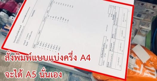 เทคนิคสั่งพิมพ์เอกสารให้แบ่งครึ่ง A4 เราจะได้ขนาด A5