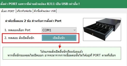 ตั้งค่าลิ้นชักเก็บเงิน ที่ต่อผ่านตัวแปลง USB