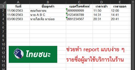 ช่วยทำรายงานไทยชนะ รายชื่อลูกค้า เบอร์โทร เวลา ที่มาใช้บริการ