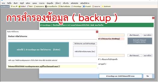การสำรองข้อมูล (Backup)