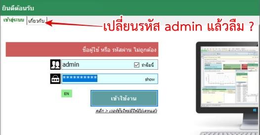 ลืมรหัสผ่านของชื่อผู้ใช้ admin ต้องทำอย่างไรบ้าง ?