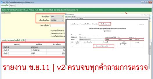 รายงาน ข.ย.11 v2 ครบจบทุกคำถามการตรวจ