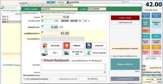 การรับเงินประเภทอื่น ๆ พร้อมเพย์, บัตรเครดิต, โครงการรัฐ, ขายออนไลน์