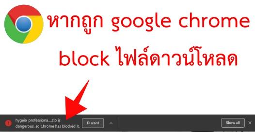 หากถูก Chrome บล็อกไฟล์ดาวน์โหลด