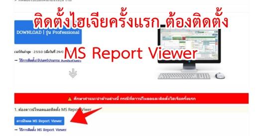 ติดตั้งไฮเจียครั้งแรก ต้องติดตั้ง MS Report Viwer