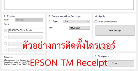 การติดตั้งไดรเวอร์เครื่องพิมพ์สลิป EPSON TM Receipt