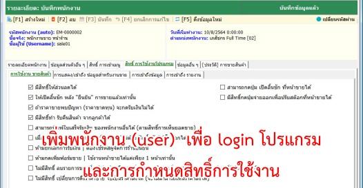 จัดการ ข้อมูลพนักงาน (user) | สิทธิ์การใช้โปรแกรม