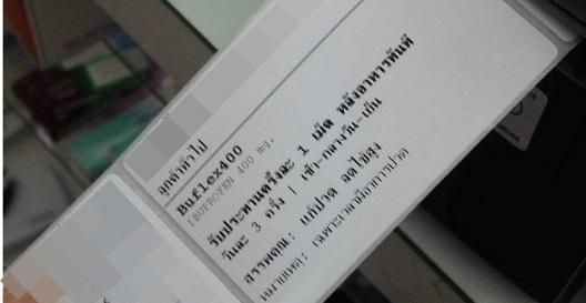 เครื่องพิมพ์ฉลากยา ที่ออกเป็นแนวตั้ง