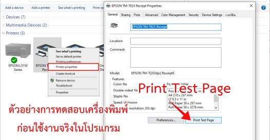 ทดสอบการพิมพ์ ด้วย Print Test Page ก่อนใช้งานในโปรแกรม