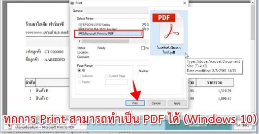 ทุกงานพิมพ์ ทำเป็นไฟล์ PDF ได้