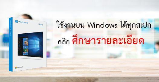 Windows ได้ทุกรุ่น คอมทุกสเปก